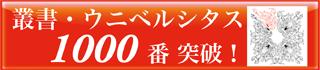叢書・ウニベルシタス1000番突破ページ