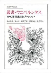uni1000_booklet_72dpi