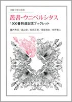 uni1000_booklet_72dpi_s