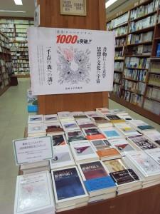 140324_junku_hiroshima_n
