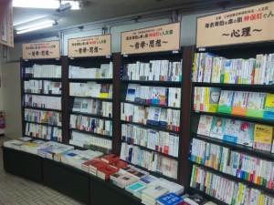 三省堂書店神保町本店2階